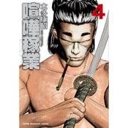 喧嘩稼業 4(ヤングマガジンコミックス) [コミック]