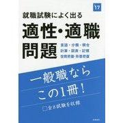 就職試験によく出る適性・適職問題〈'17〉 [全集叢書]