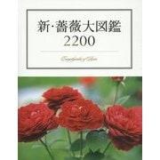 新・薔薇大図鑑2200 [単行本]