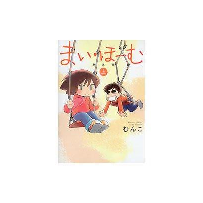 まい・ほーむ 上 新装版(バンブー・コミックス) [コミック]