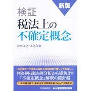 検証 税法上の不確定概念 新版 [単行本]