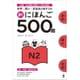 新にほんご 500問 N2 [単行本]