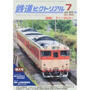 鉄道ピクトリアル 2015年 07月号 [雑誌]