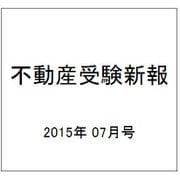 不動産受験新報 2015年 07月号 [雑誌]