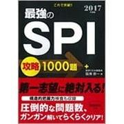これで突破!!最強のSPI攻略1000題〈2017年度版〉 [単行本]