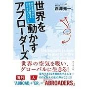 世界を動かすアブローダーズ―日本を飛び出し、海外で活躍するビジネスパーソンたち [単行本]