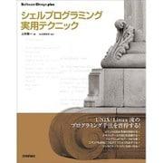 シェルプログラミング実用テクニック(Software Design plus) [単行本]
