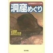 洞窟めぐり(関西地学の旅〈11〉) [単行本]