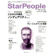 Star People 55 [ムックその他]