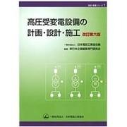 高圧受変電設備の計画・設計・施工 改訂第六版 (設計・積算シリーズ〈1〉) [単行本]