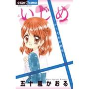 いじめ-かりそめの教室-(ちゃおコミックス) [コミック]