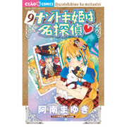 ナゾトキ姫は名探偵<9>(ちゃおコミックス) [コミック]