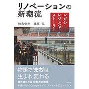 リノベーションの新潮流―レガシー・レジェンド・ストーリー [単行本]