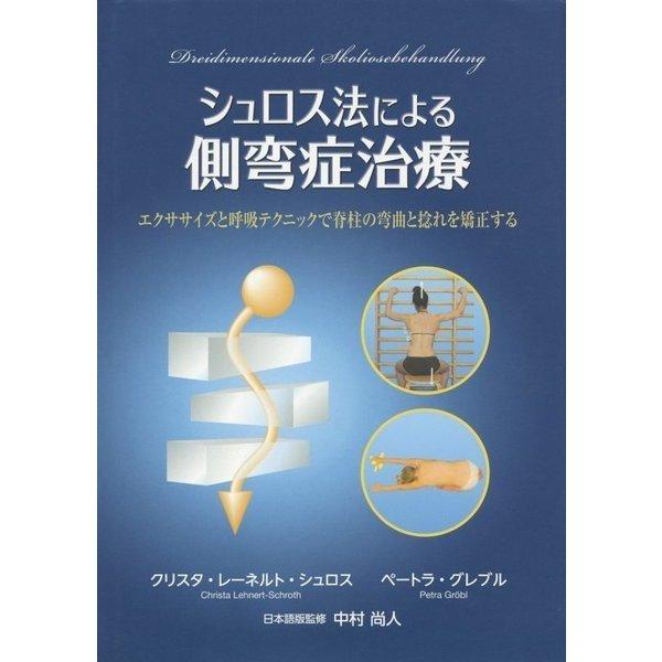 シュロス法による側弯症治療―エクササイズと呼吸テクニックで脊柱の弯曲と捻れを矯正する [単行本]