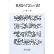 猿楽能の思想史的研究 オンデマンド版 [単行本]