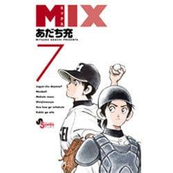 MIX 7(ゲッサン少年サンデーコミックス) [コミック]