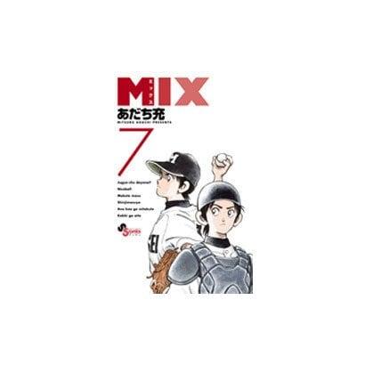 MIX<7>(ゲッサン少年サンデーコミックス) [コミック]