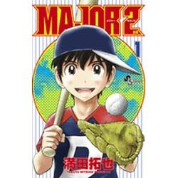 MAJOR 2nd(メジャーセカンド)<1>(少年サンデーコミックス) [コミック]