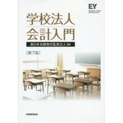 学校法人会計入門 第7版 [単行本]