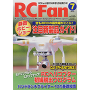 RC Fan (アールシー・ファン) 2015年 07月号 [雑誌]