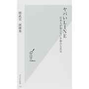 ヤバいLINE―日本人が知らない不都合な真実(光文社新書) [新書]