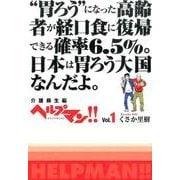 ヘルプマン!! Vol.1 介護蘇生編 [コミック]