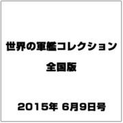 世界の軍艦コレクション全国版 (62) 2015年 6/9 号
