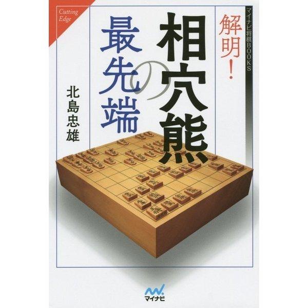 解明!相穴熊の最先端(マイナビ将棋BOOKS) [単行本]