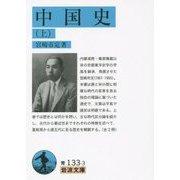 中国史〈上〉(岩波文庫) [文庫]