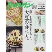 クロワッサン 2015年 6/10号 No. 902 [雑誌]