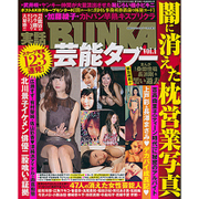 実話BUNKA超タブー 2015年 07月号 vol.1 [雑誌]