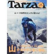 Tarzan (ターザン) 2015年 6/11号 No.673 [雑誌]
