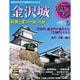 名城をゆく 2015年 6/9号 5 [雑誌]