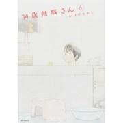 34歳無職さん 6(MFコミックス フラッパーシリーズ) [コミック]