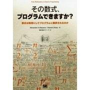 その数式、プログラムできますか?―数式は如何にしてプログラムに翻訳されるのか [単行本]