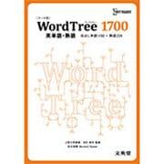 WordTree 1700英単語・熟語 [全集叢書]