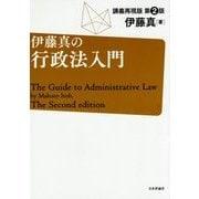 伊藤真の行政法入門―講義再現版 第2版 [単行本]