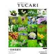 YUCARI Vol.20-日本の大切なモノコトヒト(マガジンハウスムック) [ムックその他]