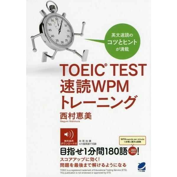 TOEIC TEST速読WPMトレーニング [単行本]