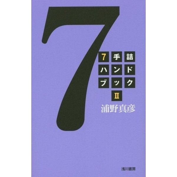 7手詰ハンドブック〈2〉 [全集叢書]