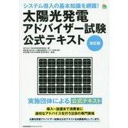 太陽光発電アドバイザー試験公式テキスト 改訂版 [単行本]