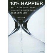 10% HAPPIER―人気ニュースキャスターが「頭の中のおしゃべり」を黙らせる方法を求めて精神世界を探究する物語 [単行本]