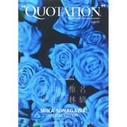 """QUOTATION""蜷川実花noir [単行本]"