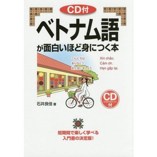 CD付 ベトナム語が面白いほど身につく本 [単行本]