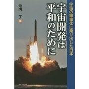 宇宙開発は平和のために―宇宙の軍事化に乗り出した日本 [単行本]