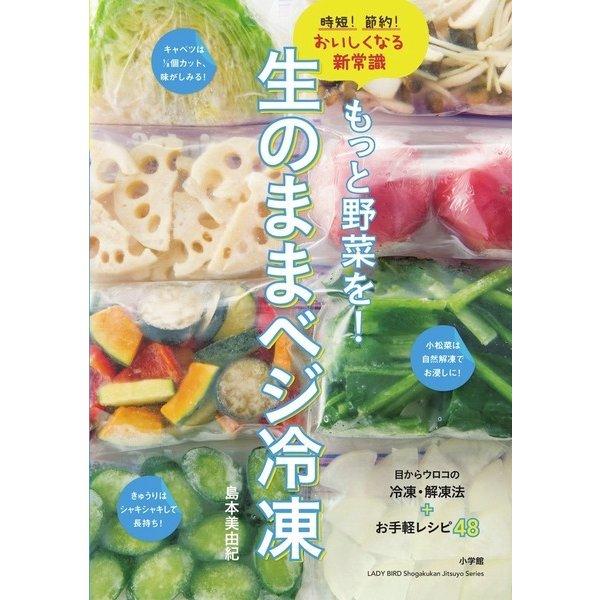 もっと野菜を! 生のままベジ冷凍-時短!節約!おいしくなる新常識 [ムックその他]