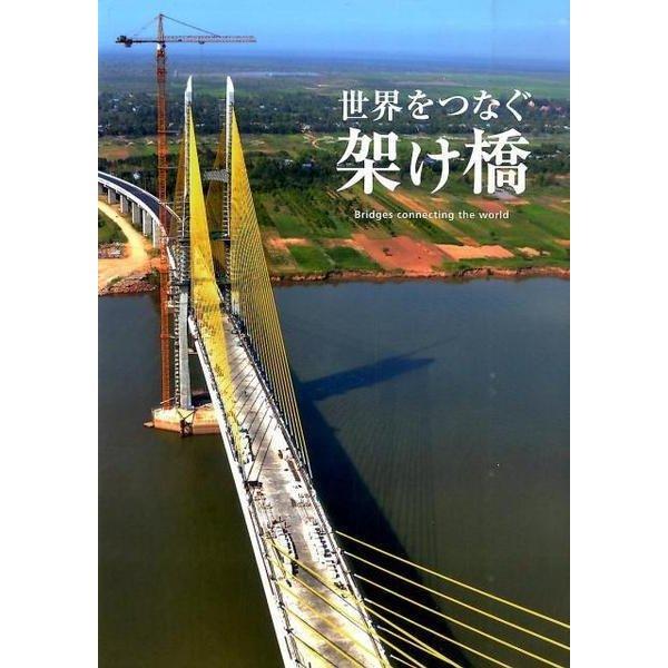 世界をつなぐ架け橋 [ムックその他]