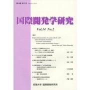 国際開発学研究〈第14巻第2号〉 [全集叢書]