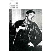 人間(マヤコフスキー叢書) [単行本]