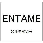 ENTAME (エンタメ) 2015年 07月号 [雑誌]